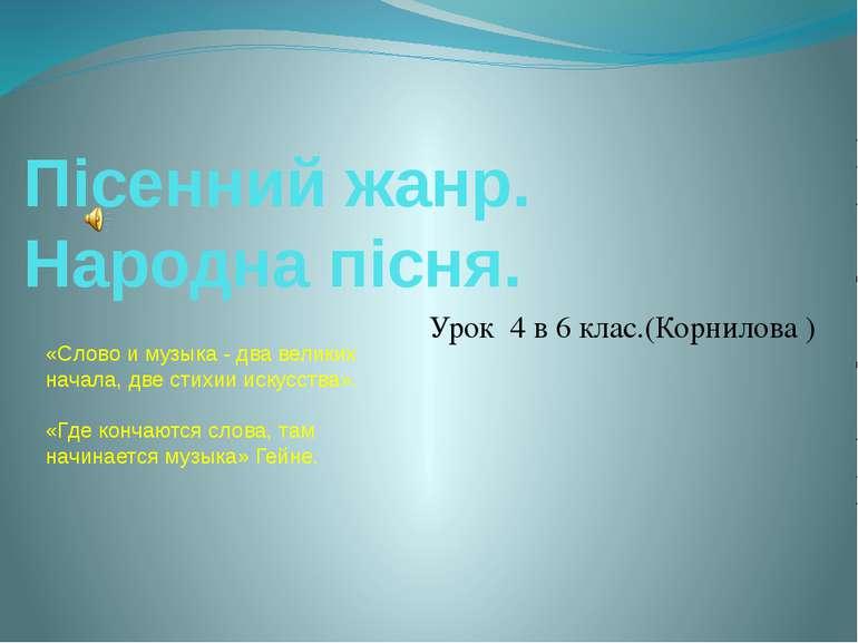 Пісенний жанр. Народна пісня. Урок 4 в 6 клас.(Корнилова ) «Слово и музыка - ...