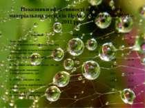 Показники ефективності використання матеріальних ресурсів ПрАт «Росинка» за 2...