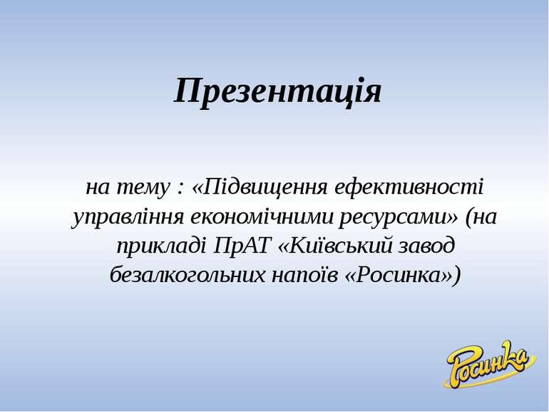 Презентація на тему : «Підвищення ефективності управління економічними ресурс...