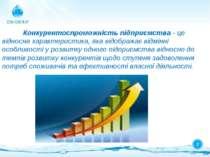 Конкурентоспроможність підприємства - це відносна характеристика, яка відобра...