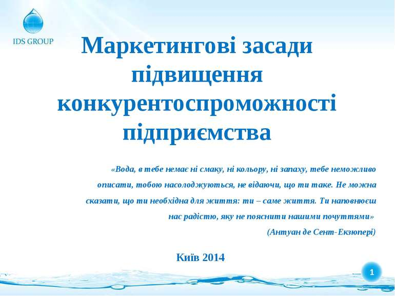 Маркетингові засади підвищення конкурентоспроможності підприємства Київ 2014 ...
