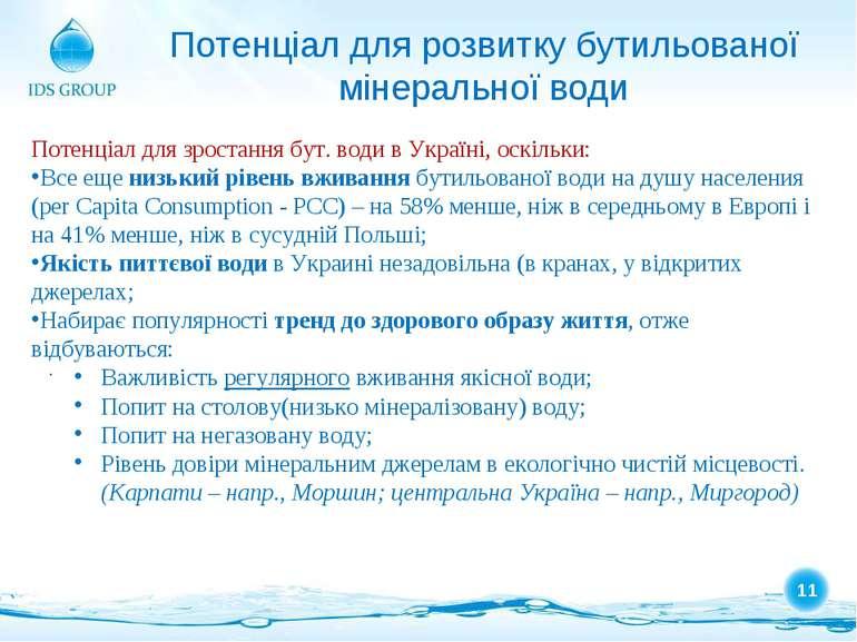 Потенціал для розвитку бутильованої мінеральної води . Потенціал для зростанн...