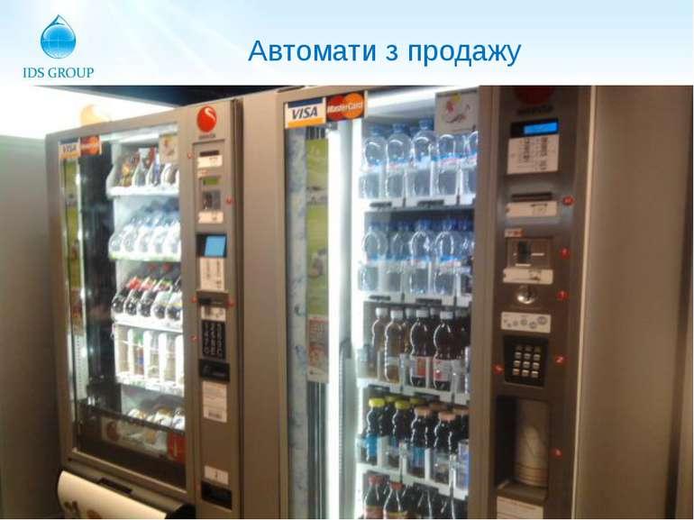 Автомати з продажу *