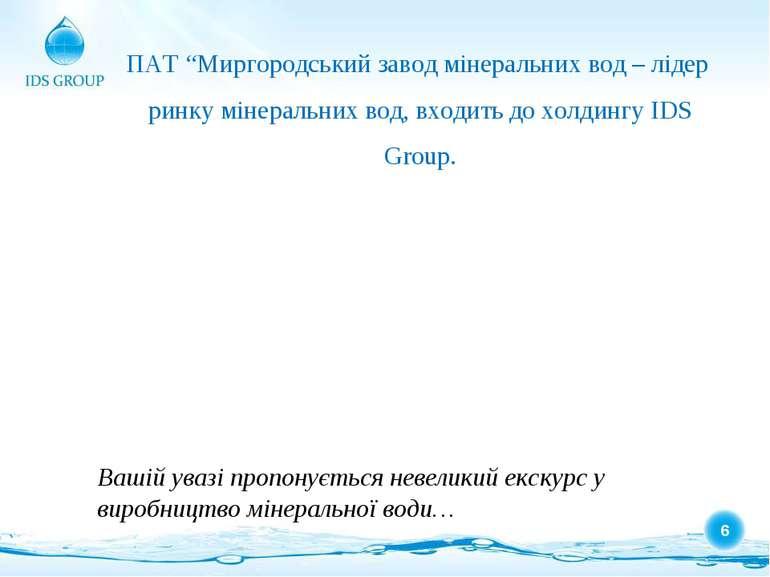 """ПАТ """"Миргородський завод мінеральних вод – лідер ринку мінеральних вод, входи..."""