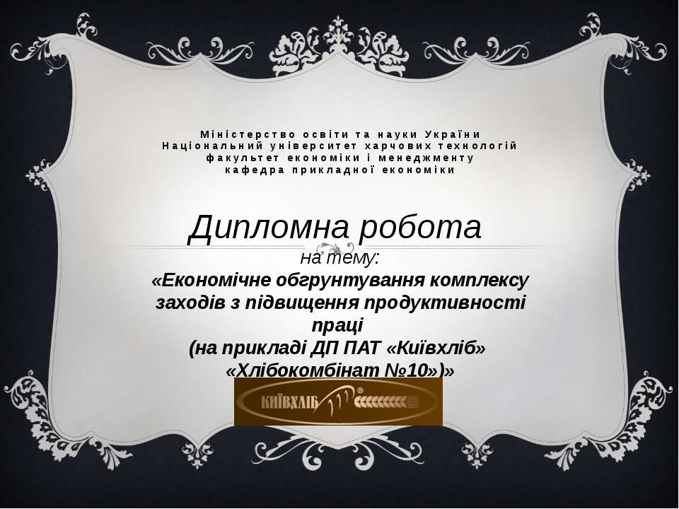 Міністерство освіти та науки України Національний університет харчових технол...