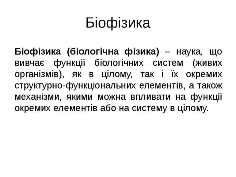 Біофізика Біофізика (біологічна фізика) – наука, що вивчає функції біологічни...