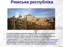 Римська республіка За легендами і пізнішими літописами, наприклад, Тіта Лівія...