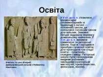 Освіта У V ст. до н. е. з'явилися елементарні («елементарний» в перекладі з л...