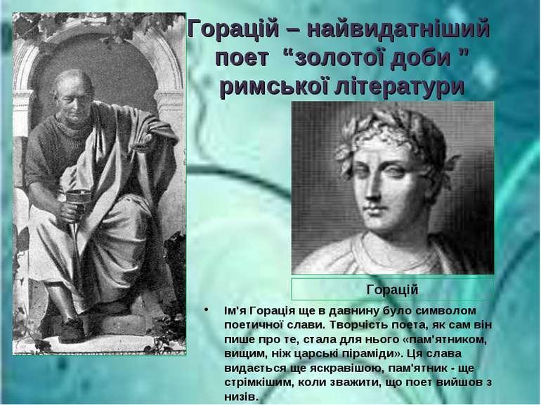 """Горацій – найвидатніший поет """"золотої доби """" римської літератури Ім'я Горація..."""