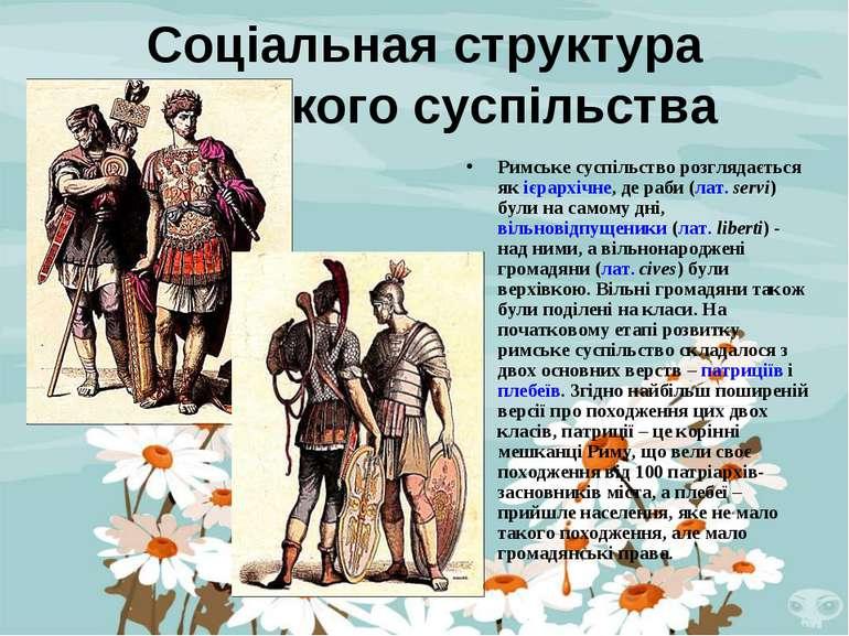 Соціальная структура римського суспільства Римське суспільство розглядається ...
