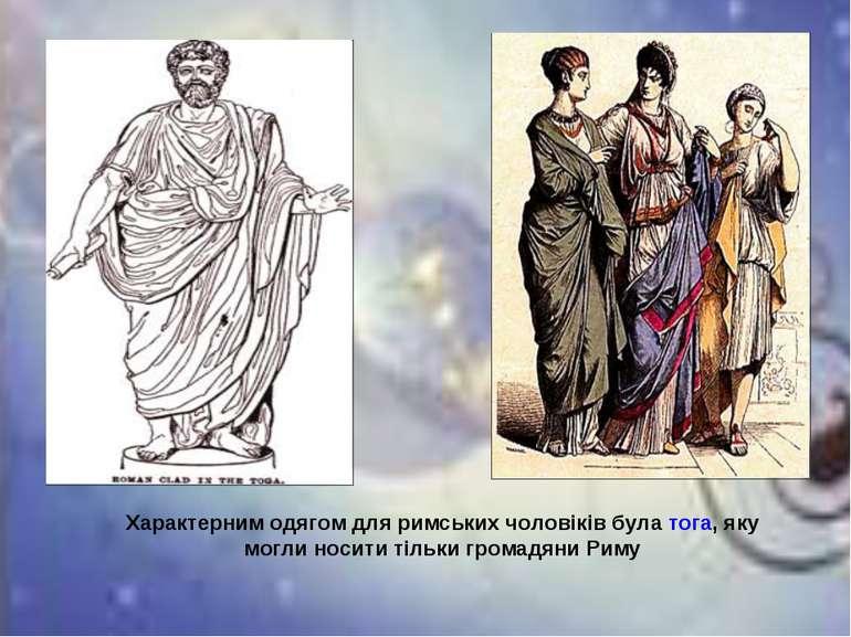 Характерним одягом для римських чоловіків була тога, яку могли носити тільки ...