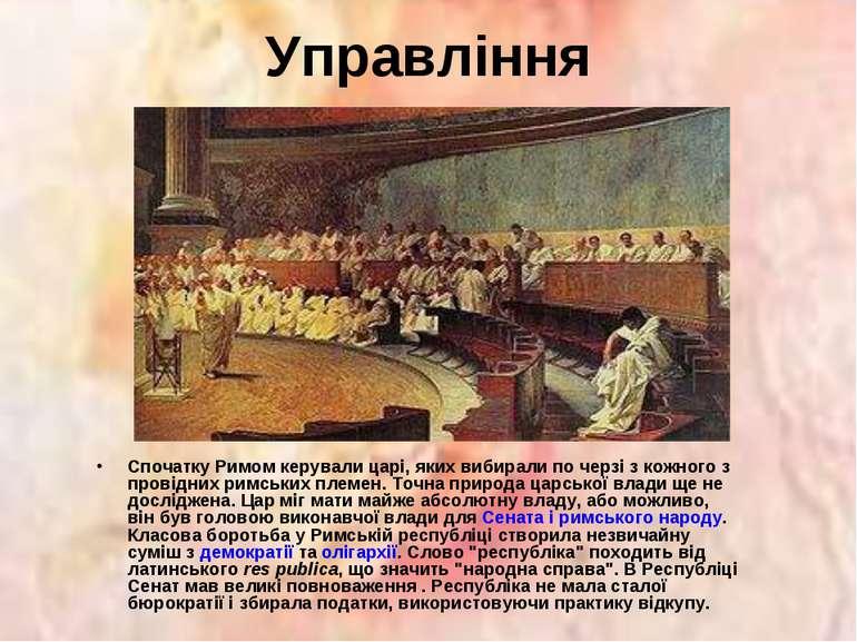 Управління Спочатку Римом керували царі, яких вибирали по черзі з кожного з п...