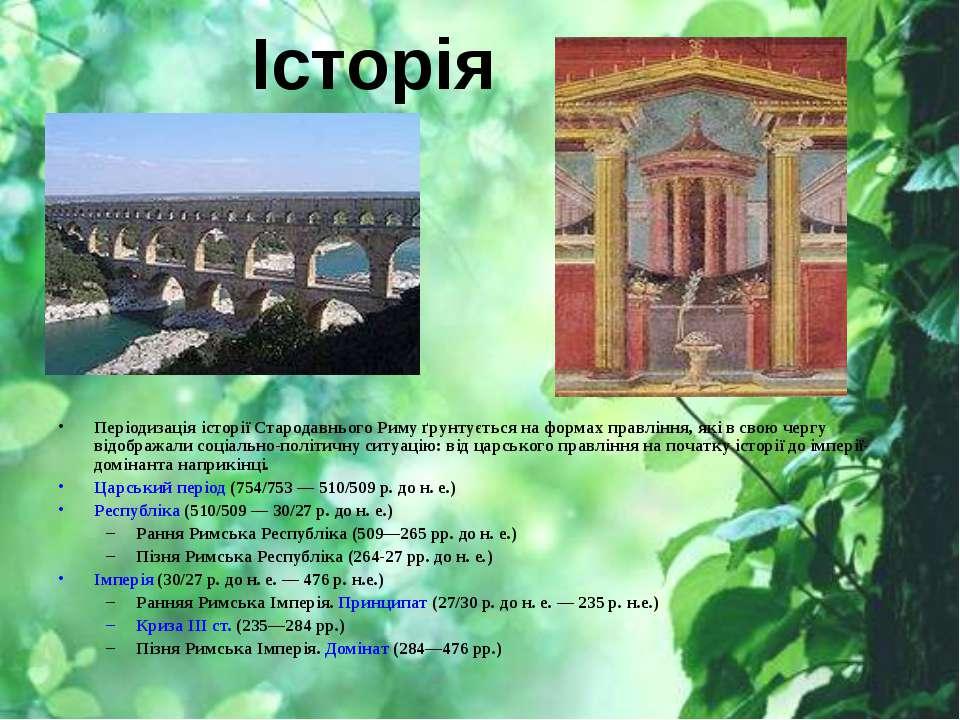 Історія Періодизація історії Стародавнього Риму ґрунтується на формах правлін...