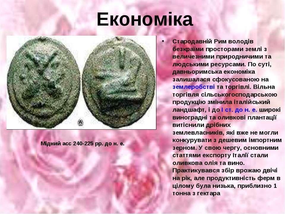 Економіка Стародавній Рим володів безкраїми просторами землі з величезними пр...