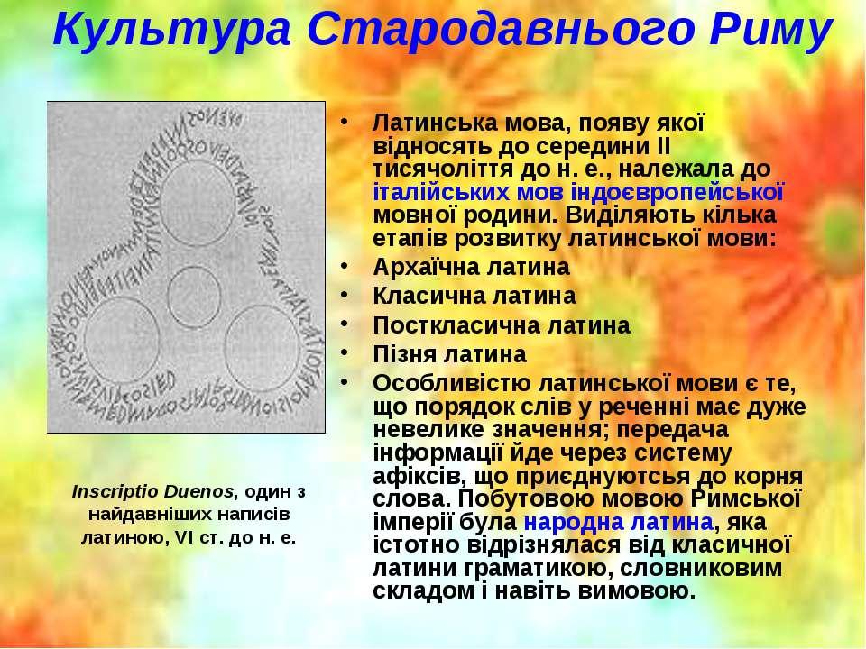 Культура Стародавнього Риму Латинська мова, появу якої відносять до середини ...