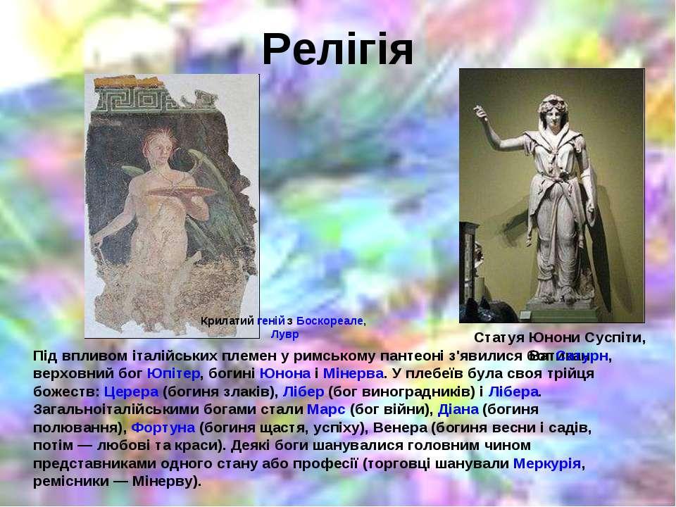 Релігія Статуя Юнони Суспіти, Ватикан Крилатий геній з Боскореале, Лувр Під в...