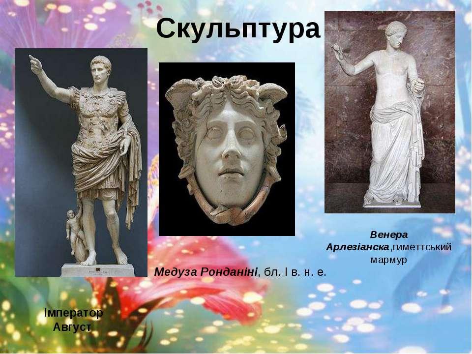 Скульптура Імператор Август Венера Арлезіанска,гиметтський мармур Медуза Ронд...