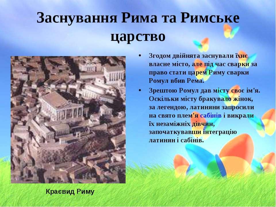 Заснування Рима та Римське царство Згодом двійнята заснували їхнє власне міст...