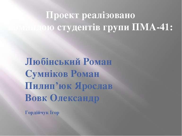 Проект реалізовано командою студентів групи ПМА-41: Любінський Роман Сумніков...