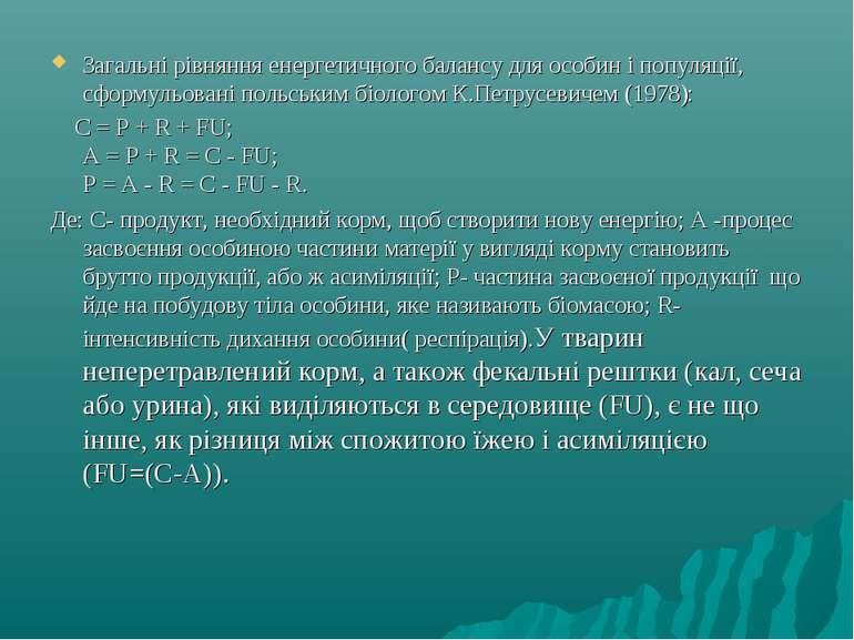 Загальні рівняння енергетичного балансу для особин і популяції, сформульовані...