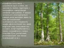 Географічна популяція — сукупність груп особин, які заселяють значну територі...
