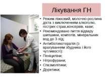 Лікування ГН Режим ліжковий, молочно-рослина дієта з виключенням алкоголю, го...