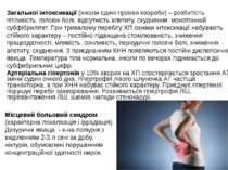 Загальної інтоксикації (інколи єдині прояви хвороби) – розбитість пітливість,...