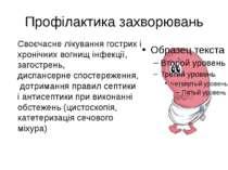 Профілактика захворювань Своєчасне лікування гострих і хронічних вогнищ інфек...