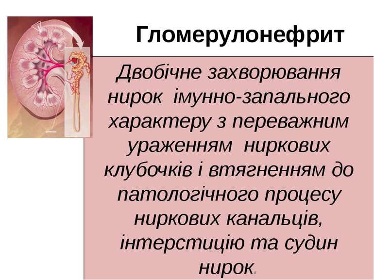 Гломерулонефрит Двобічне захворювання нирок імунно-запального характеру з пер...