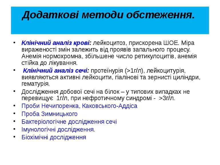 Додаткові методи обстеження. Клінічний аналіз крові: лейкоцитоз, прискорена Ш...
