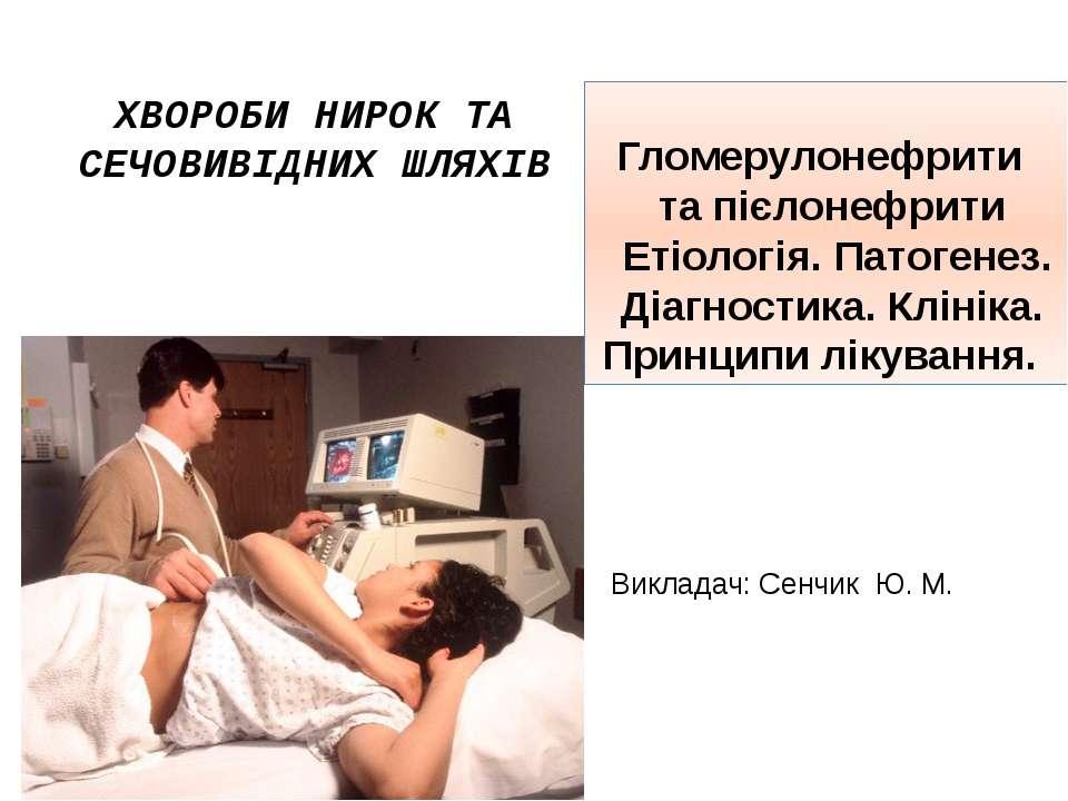 Гломерулонефрити та пієлонефрити Етіологія. Патогенез. Діагностика. Клініка. ...