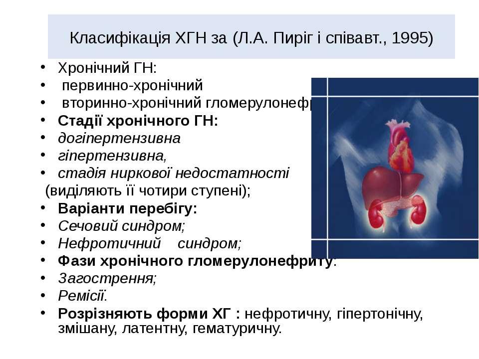 Класифікація ХГН за (Л.А. Пиріг і співавт., 1995) Хронічний ГН: первинно-хрон...