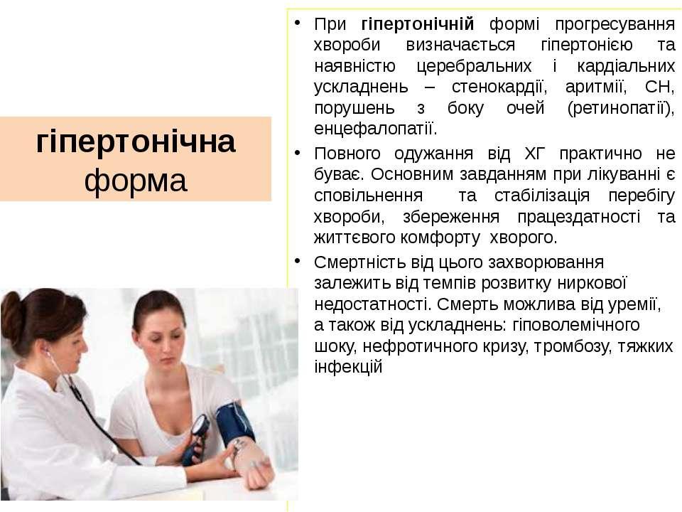 гіпертонічна форма При гіпертонічній формі прогресування хвороби визначається...