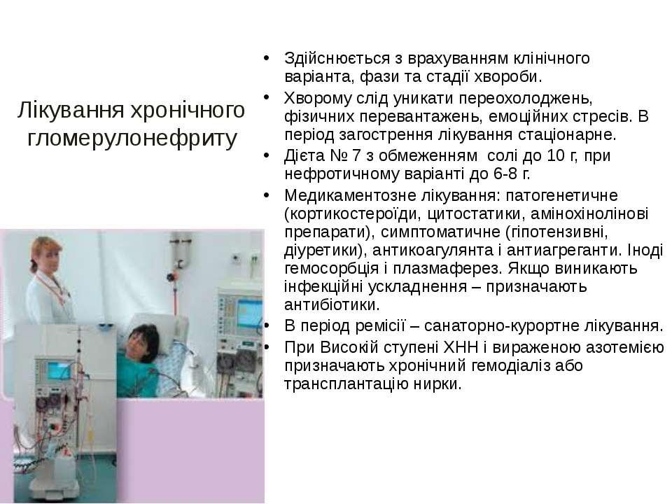 Лікування хронічного гломерулонефриту Здійснюється з врахуванням клінічного в...