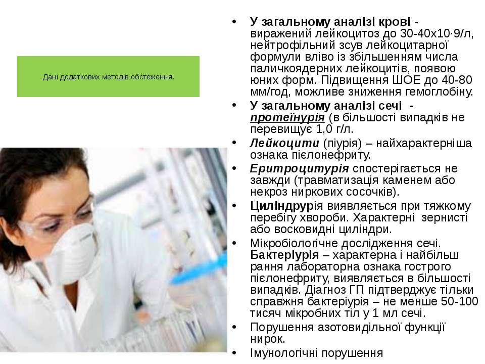 Дані додаткових методів обстеження. У загальному аналізі крові - виражений ле...