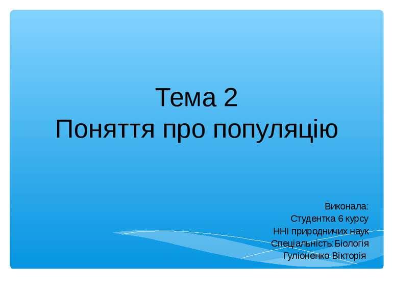 Тема 2 Поняття про популяцію Виконала: Студентка 6 курсу ННІ природничих наук...
