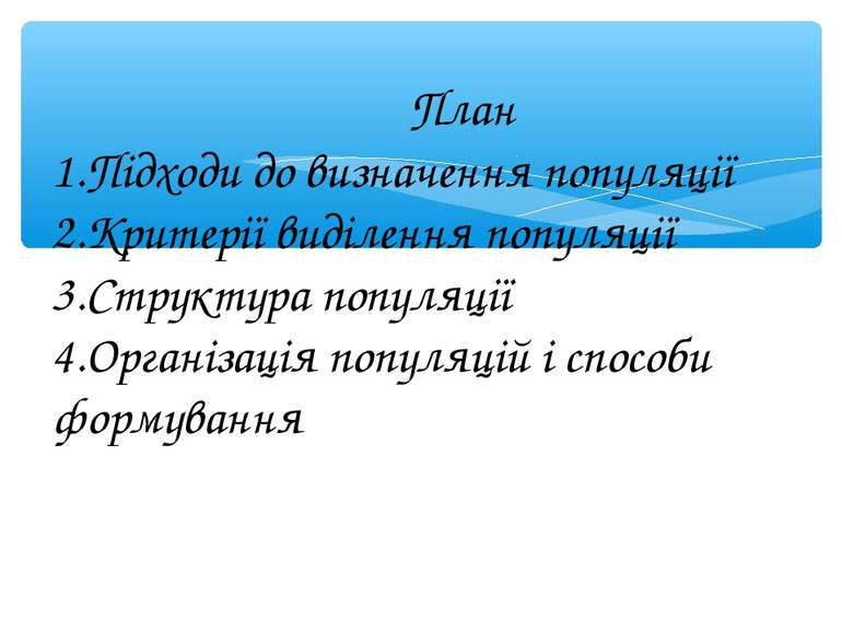 План 1.Підходи до визначення популяції 2.Критерії виділення популяції 3.Струк...