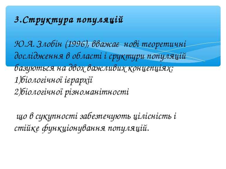 3.Структура популяцій Ю.А. Злобін (1996), вважає нові теоретичні дослідження ...