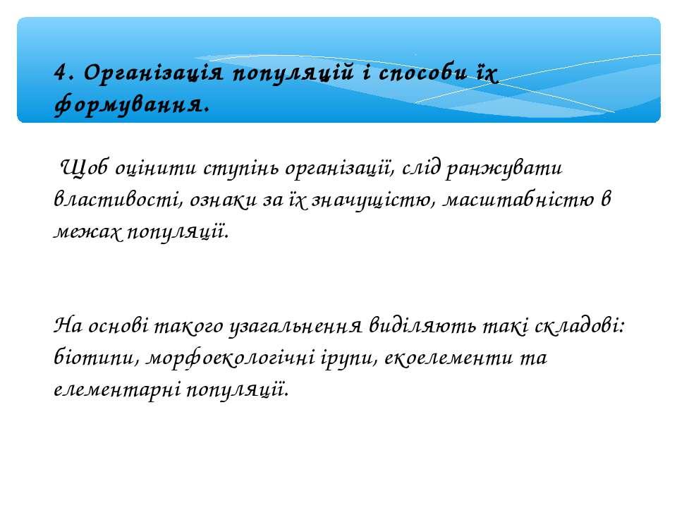 4. Організація популяцій і способи їх формування. Щоб оцінити ступінь організ...
