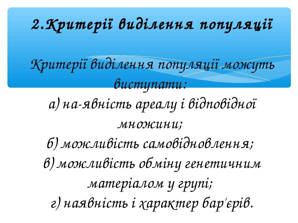 2.Критерії виділення популяції Критерії виділення популяції можуть виступати:...