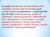 В основу класифікації об'єктів бойових дій авіаційних частин (підрозділів) по...