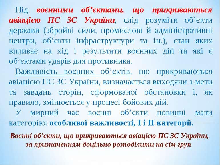 Під воєнними об'єктами, що прикриваються авіацією ПС ЗС України, слід розуміт...