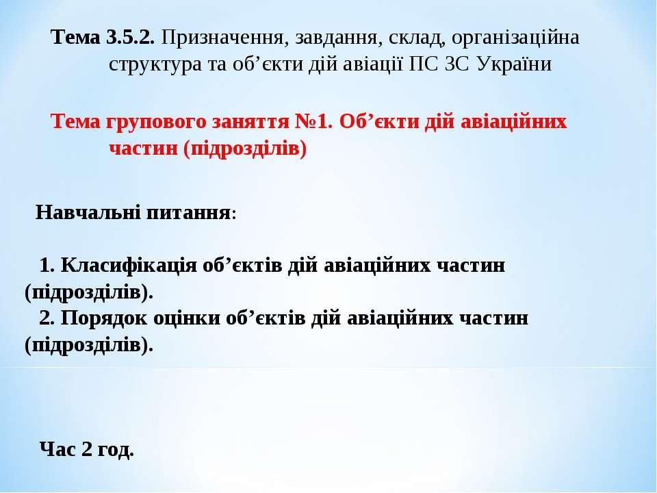 Тема 3.5.2. Призначення, завдання, склад, організаційна структура та об'єкти ...