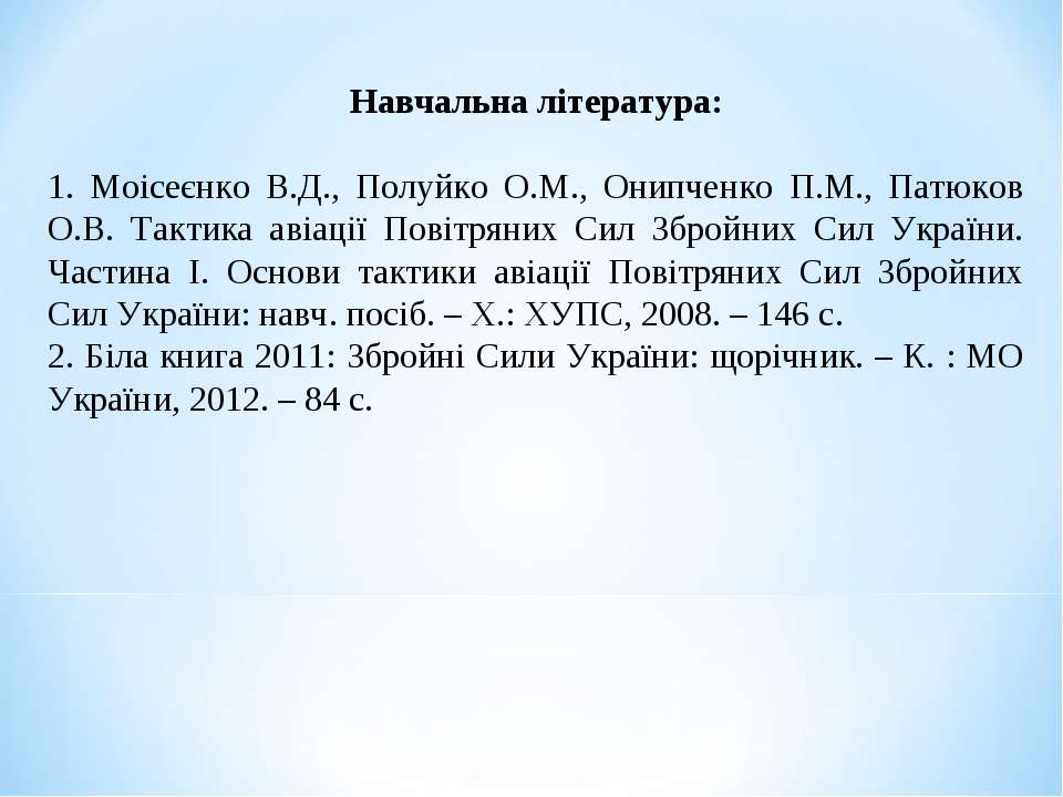 Навчальна література: 1. Моісеєнко В.Д., Полуйко О.М., Онипченко П.М., Патюко...