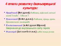 4 етапи розвитку давньогрецької культури: Архаїчний (8ст.д.н.е).Розвиток міфо...