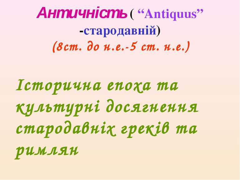 """Античність ( """"Antiquus"""" -стародавній) (8ст. до н.е.-5 ст. н.е.) Історична епо..."""