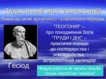 Дидактичний епос (повчальний) Виник на межі архаїчного і класичного періодів ...