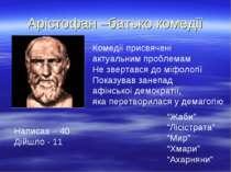 Арістофан –батько комедії Комедії присвячені актуальним проблемам Не звертавс...
