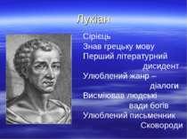 Лукіан Сірієць Знав грецьку мову Перший літературний дисидент Улюблений жанр ...