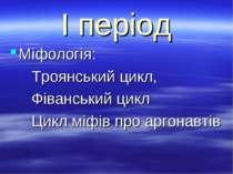 І період Міфологія: Троянський цикл, Фіванський цикл Цикл міфів про аргонавтів